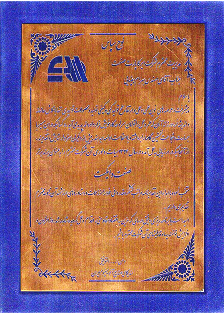 برند برتر صنعت دایکست ایران در سال 1394